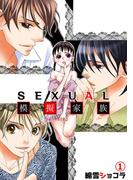【全1-6セット】SEXUAL模擬家族(絶対恋愛Sweet)