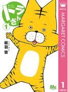 【全1-2セット】トラさん(マーガレットコミックスDIGITAL)
