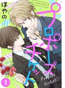 【全1-3セット】プロポーズチケット(aQtto!)