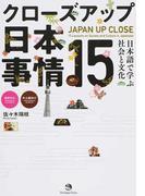 クローズアップ日本事情15 日本語で学ぶ社会と文化 英訳付き 中・上級向け