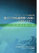 東アジアの伝統思想への誘い 共通善を求めて (キャンパス・アジア共通教科書)