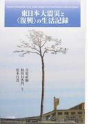 東日本大震災と〈復興〉の生活記録