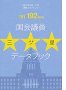 国会議員三ツ星データブック 質問王ランキング 191.192国会版 2016年8月〜12月
