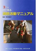 目で見る消防活動マニュアル 3訂版