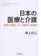 日本の医療と介護 歴史と構造、そして改革の方向性