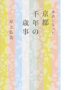 季語になった京都千年の歳事