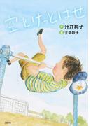 空をけっとばせ (わくわくライブラリー)(わくわくライブラリー)