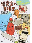 給食室の日曜日 ゆれるバレンタインデー (わくわくライブラリー)(わくわくライブラリー)