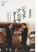 ジャズ・アンバサダーズ 「アメリカ」の音楽外交史