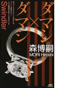 ダマシ×ダマシ (講談社ノベルス Xシリーズ)(講談社ノベルス)