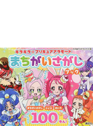 キラキラ☆プリキュアアラモードまちがいさがしブック まちがいさがしクイズめいろぜんぶで100もん!