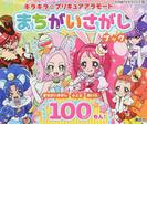 キラキラ☆プリキュアアラモードまちがいさがしブック まちがいさがしクイズめいろぜんぶで100もん! (たの幼TVデラックス)