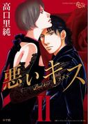 悪いキス 2 ワイド版 (フラワーコミックスα・スペシャル)(フラワーコミックススペシャル)