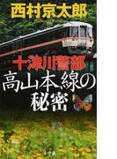 十津川警部高山本線の秘密