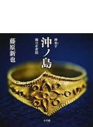 沖ノ島 神坐す「海の正倉院」