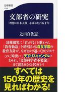 文部省の研究 「理想の日本人像」を求めた百五十年 (文春新書)(文春新書)