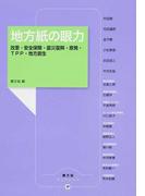 地方紙の眼力 改憲・安全保障・震災復興・原発・TPP・地方創生 (農文協ブックレット)