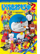 いんちきおもちゃ大図鑑 2 コミカルキャラクター・変形合体ロボット・アニマルキャラクター編