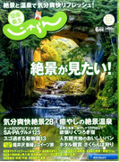 関東・東北じゃらん 2017年 06月号 [雑誌]