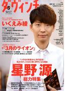 ダ・ヴィンチ 2017年 05月号 [雑誌]