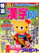特選漢字100問 2017年 06月号 [雑誌]