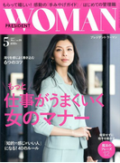 PRESIDENT WOMAN 2017年 05月号 [雑誌]