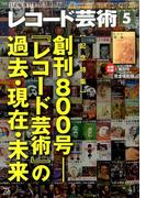 レコード芸術 2017年 05月号 [雑誌]