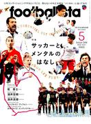 月刊 footballista (フットボリスタ) 2017年 05月号 [雑誌]