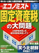 週刊 エコノミスト 2017年 4/11号 [雑誌]