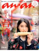 an・an (アン・アン) 2017年 4/12号 [雑誌]