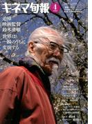 キネマ旬報 2017年 4/15号 [雑誌]