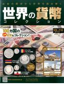 世界の貨幣コレクション 2017年 4/12号 [雑誌]