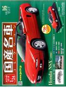 スペシャルスケール1/24国産名車コレクション 2017年 4/18号 [雑誌]