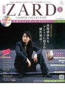 ZARD CD&DVDコレクション 2017年 4/19号 [雑誌]