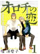 オロチの恋(バーズコミックス) 2巻セット