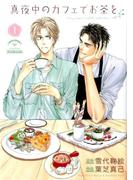 真夜中のカフェでお茶を(バーズコミックス) 2巻セット