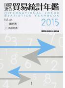 国際連合貿易統計年鑑 2巻セット