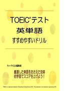 【期間限定価格】TOEIC(R)テスト 英単語 すすめやすいドリル