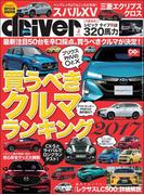 【期間限定価格】driver(ドライバー) 2017年 5月号