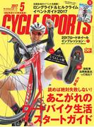 CYCLE SPORTS (サイクルスポーツ) 2017年 5月号