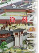 江蘇省012徐州 ~項羽と劉邦「兵家必争」の地(まちごとチャイナ)
