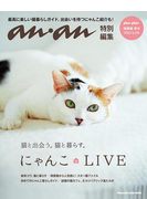 アンアン特別編集 にゃんこ LIVE
