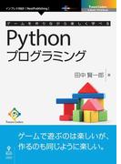 【期間限定価格】ゲームを作りながら楽しく学べるPythonプログラミング