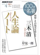 NHK 100分 de 名著 三木 清 『人生論ノート』2017年4月(NHKテキスト)
