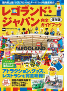 レゴランド・ジャパン完全ガイドブック(ウォーカームック)