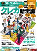 絶対トクする! クレジットカード最強ガイド 2017(学研MOOK)