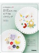 【期間限定価格】シンプルかわいいお花モチーフのピアス&イヤリング
