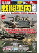 完全版 最強 世界の戦闘車両図鑑