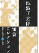 池波正太郎短編コレクション9刃傷