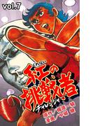 【期間限定価格】紅の挑戦者 7(マンガの金字塔)
